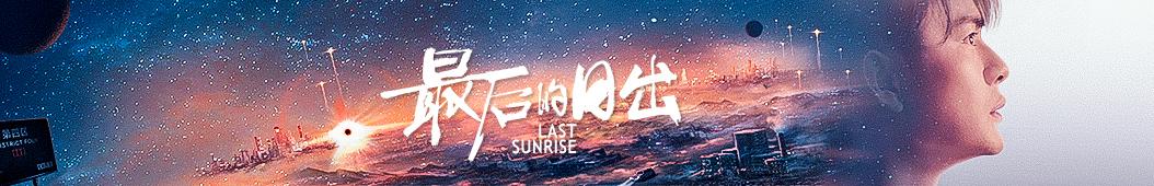 优酷网络电影 banner