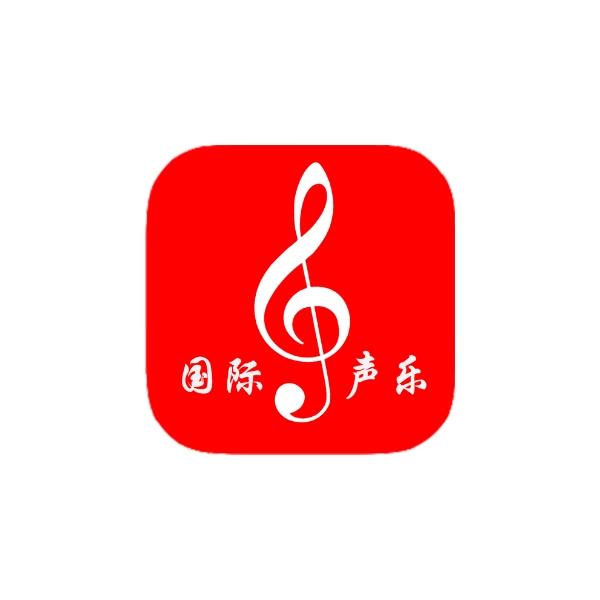 国际声乐V