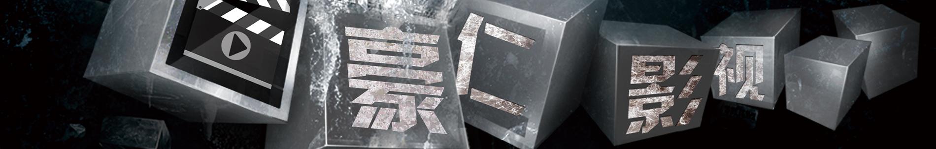 豪仁传媒 banner