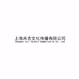 上海禾吉文化传播有限公司