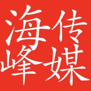 邺城海峰影视传媒
