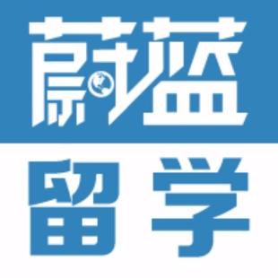 蔚蓝留学网
