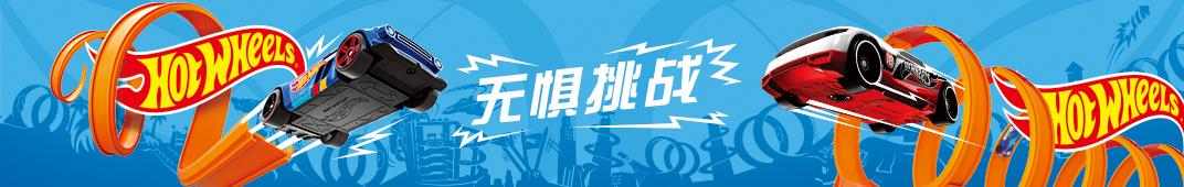 风火轮HotWheels banner