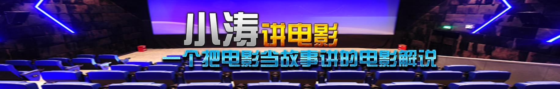 小涛讲电影 banner