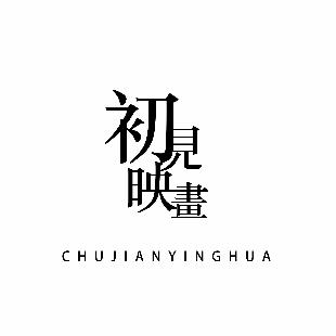 深圳初见映画摄影工作室