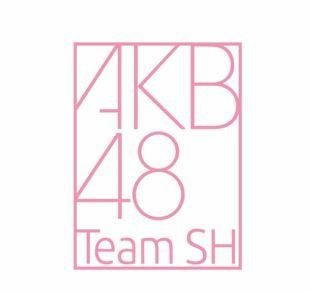 AKB48TeamSH官方账号