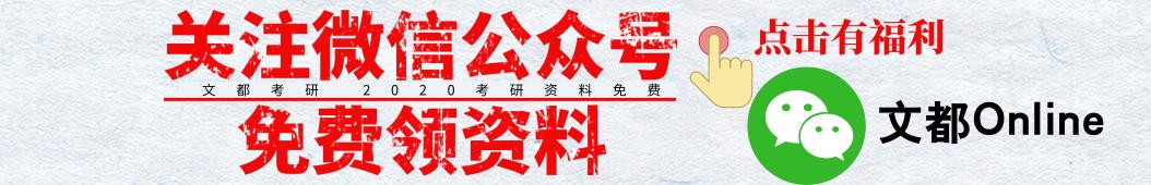 文都Online banner
