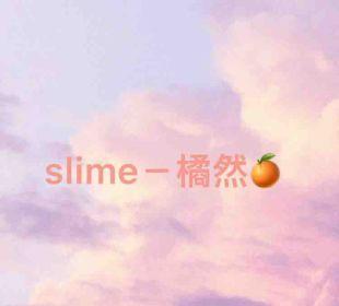 橘然工作室orange