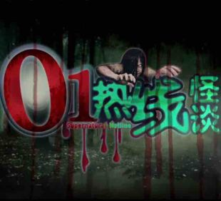 ONFM升级版01热线怪谈