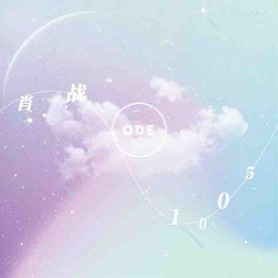 ODE1005丨肖战