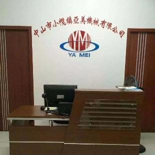 中山亚美机械有限公司