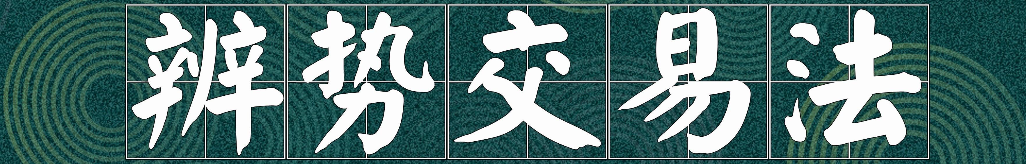 安格斯外汇市场交易课 banner