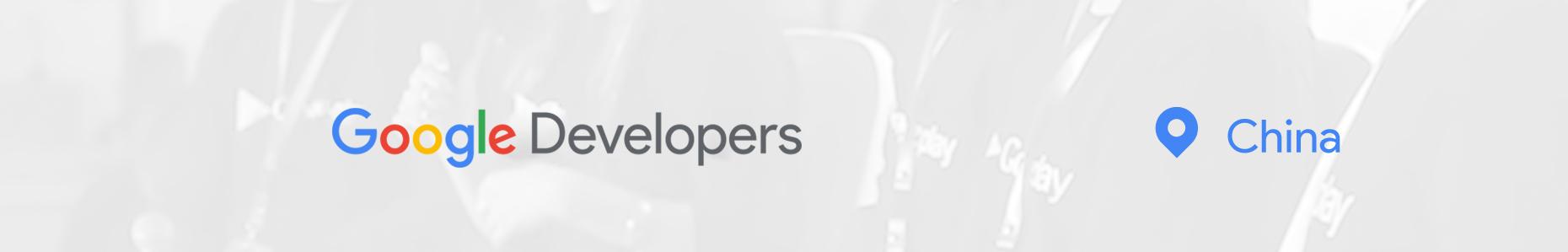Google开发者 banner