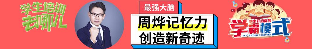 最强大脑记忆力周烨 banner
