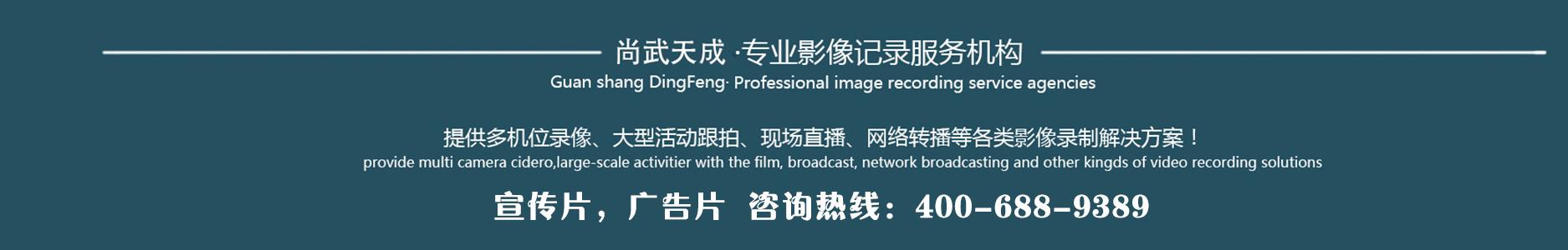北京佑尚鼎丰文化传媒 banner