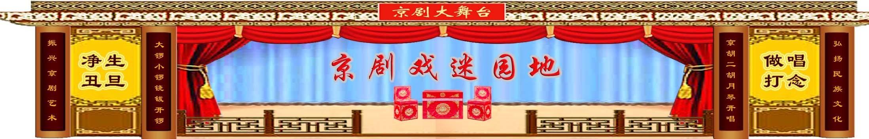 成器京韵 banner