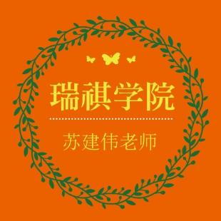 瑞祺学院8苏建伟老师