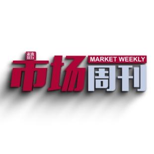 市场周刊栏目