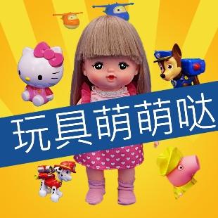 玩具萌萌哒第二季