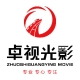 北京卓视光影文化传媒
