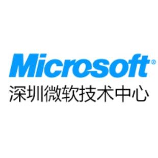 深圳微软技术中心