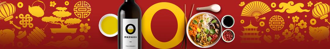 西班牙橄榄油 banner