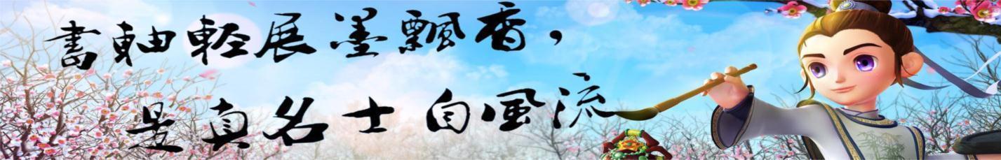逸阳指 banner