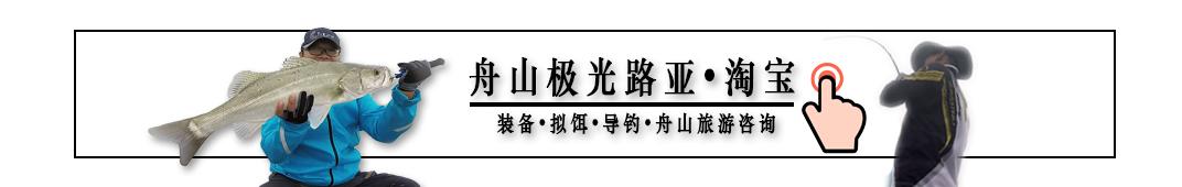路亚玩家江南 banner