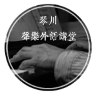 琴川声乐外语讲堂