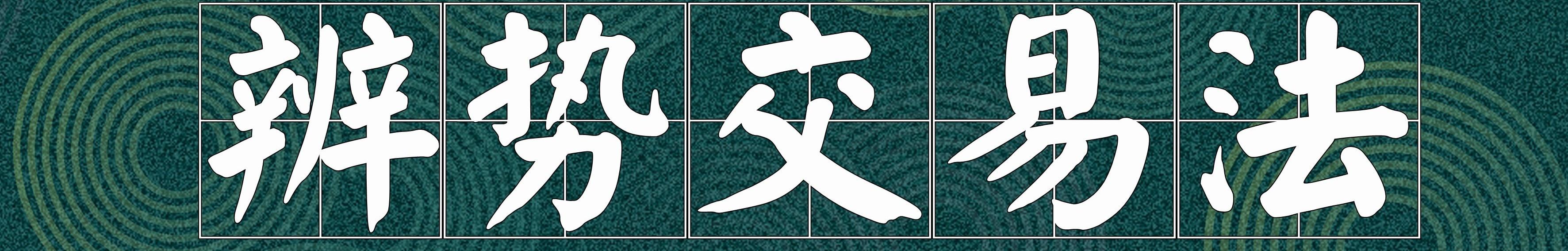 老邱视界 banner
