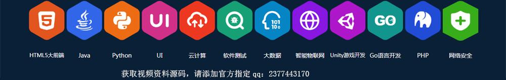 千锋互联 banner