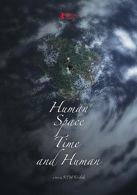 人间,空间,时间和人