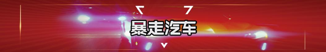 暴走汽车 banner