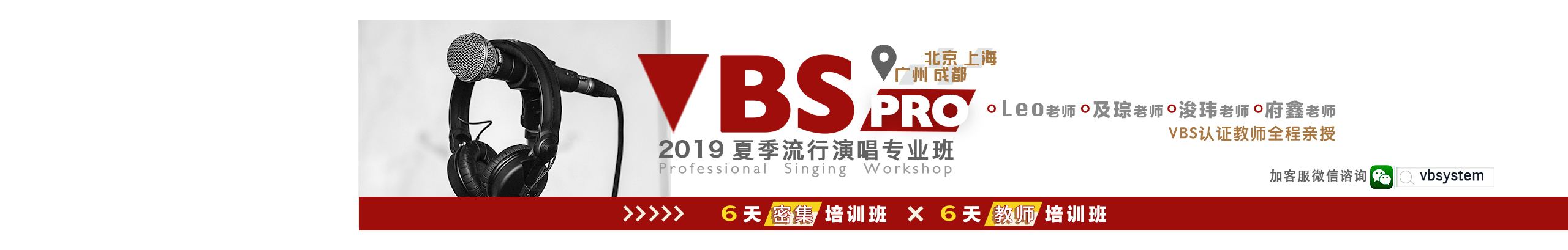 VBS聲音平衡 banner