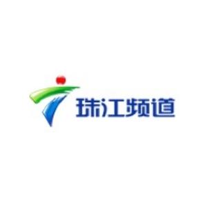 广东广电珠江频道