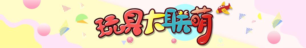 玩具大联萌 banner