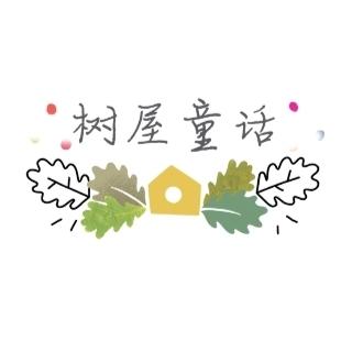 树屋童话中国版