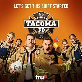 塔科馬消防隊第一季