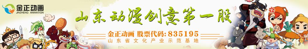 金正动画 banner