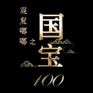 观复嘟嘟之国宝100