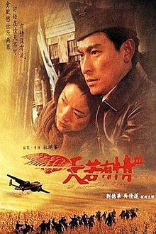 天若有情3:烽火佳人