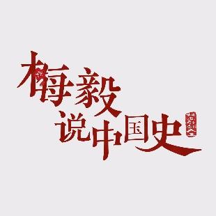 梅毅说中国史