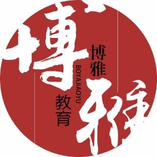 临县博雅培训学校