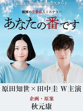 輪到你了第二季(日本劇)