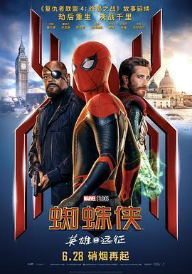 蜘蛛侠:英雄远征的海报