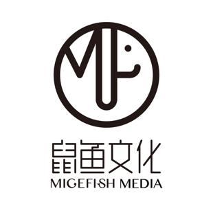 北京鼠鱼文化传播有限公司