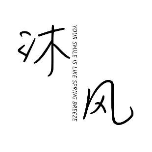 沐风影像客片集锦