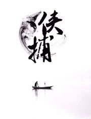 俠捕(微電影)
