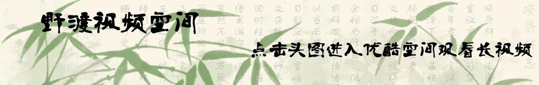 野渡云水间 banner