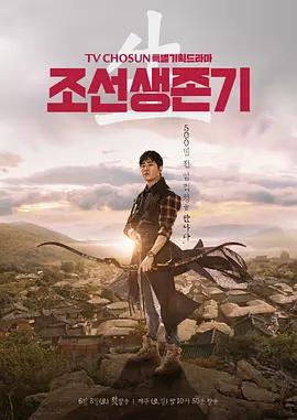 朝鮮生存記